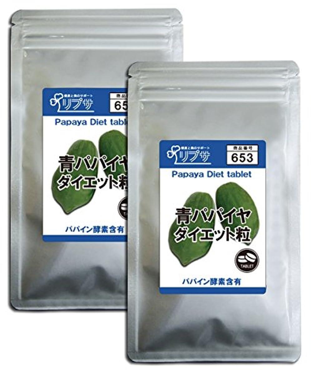 コモランマ塗抹狂った青パパイヤダイエット粒 約3か月分×2袋 T-653-2