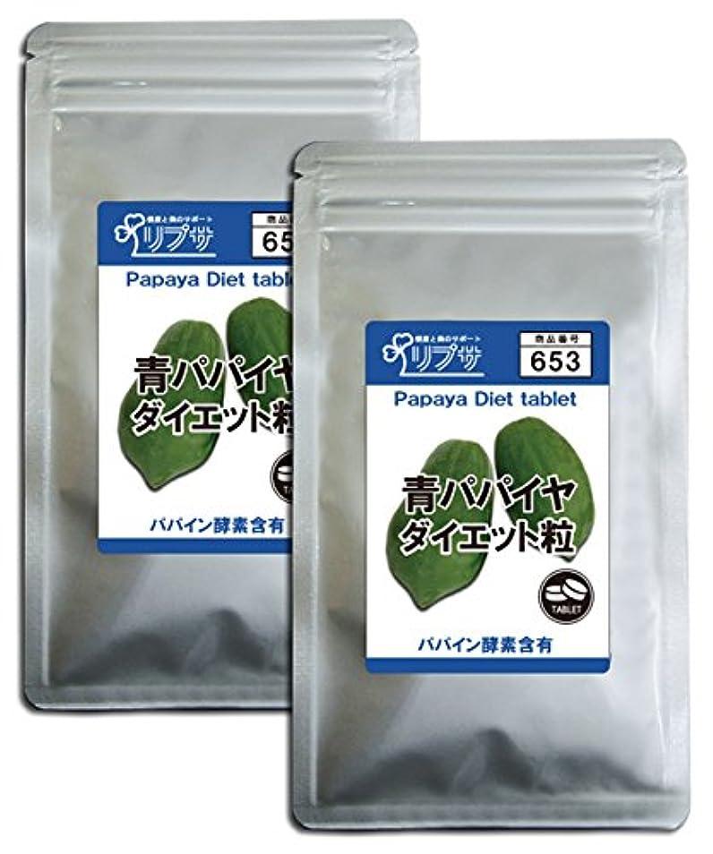 入場料ニンニク予定青パパイヤダイエット粒 約3か月分×2袋 T-653-2