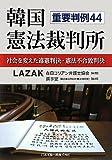 韓国憲法裁判所 社会を変えた違憲・憲法不合致判決(書籍/雑誌)