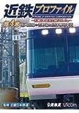 近鉄プロファイル~近畿日本鉄道全線508.1km~第4章 南大阪線・吉野線&団体専用車両 [DVD]