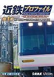 近鉄プロファイル~近畿日本鉄道全線508.1km~ 第4章 南大阪線・吉野線&団体専用車両[DVD]