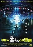 「宇宙人王さんとの遭遇[ADM-5063S][DVD]」