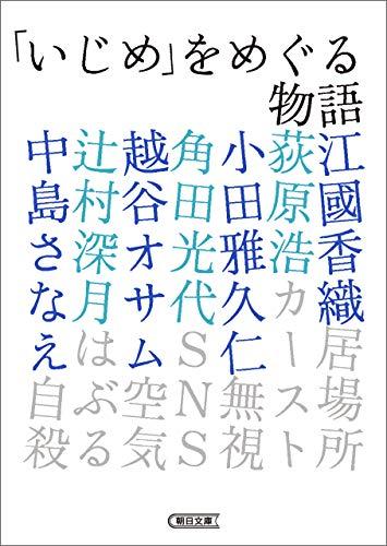 [画像:「いじめ」をめぐる物語 (朝日文庫)]