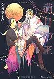 満月の王 (Canna Comics)