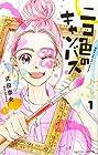 ニコ色のキャンバス ~2巻 (式田奈央)