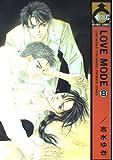 LOVE MODE 8 (ビーボーイコミックス)