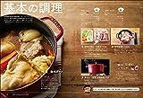 ストウブで無水調理 肉: 食材の水分を使う調理法/旨みが凝縮した肉のおかず 画像