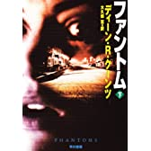 ファントム〈下〉 (ハヤカワ文庫NV―モダンホラー・セレクション)
