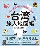 台湾 旅人地図帳 ―台湾在住作家が手がけた究極の散策ガイド