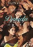 ダニエラ 17歳の本能[DVD]