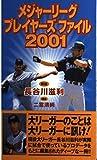 メジャーリーグプレイヤーズファイル〈2001〉