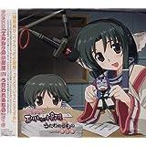 ラジオCD「エルルゥの小部屋 IN うたわれるもの」第1巻