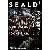 SEALDs 民主主義ってこれだ!