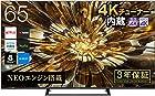 【タイムセール】ハイセンス 65V型地上・BS・110度CSデジタル4Kチューナー内蔵 UHD液晶テレビ(別売USB HDD録画対応) Hisense 65S6Eが激安特価!