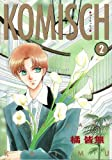 KOMISCH (コーミッシュ) (2) (ウィングス・コミックス)