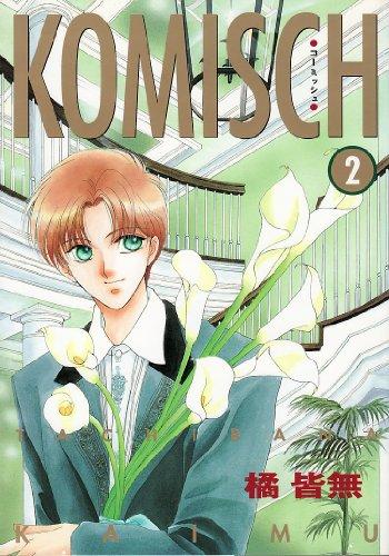 KOMISCH (コーミッシュ) (2) (ウィングス・コミックス)の詳細を見る