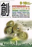 創 (つくる) 2007年 10月号 [雑誌]