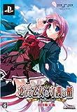 恋する乙女と守護の楯 Portable(限定版)
