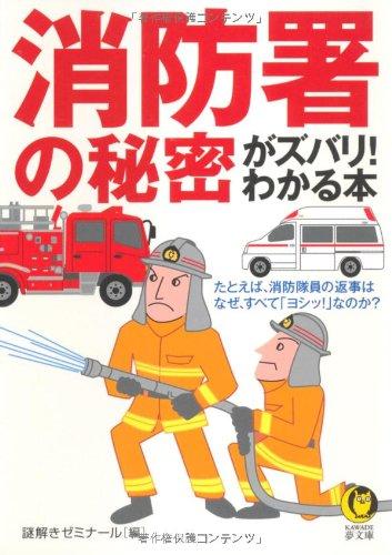 消防署の秘密がズバリ!わかる本 (KAWADE夢文庫)