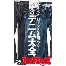 バイホットドッグプレス 大人のデニム大全 2015年 10/9号 [雑誌] by Hot-Dog PRESS