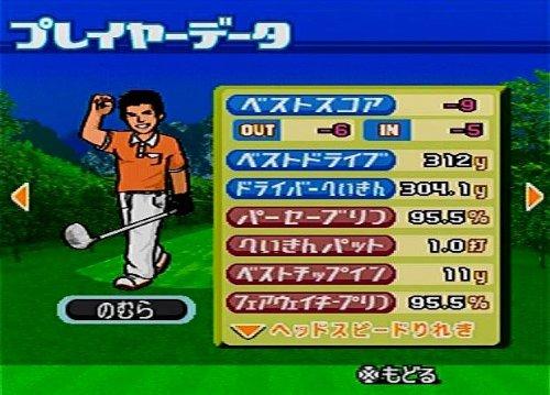石川遼 エキサイトゴルフ エポック社