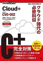 Get! CompTIA Cloud+ クラウド時代の必修科目(試験番号:CV0-002)