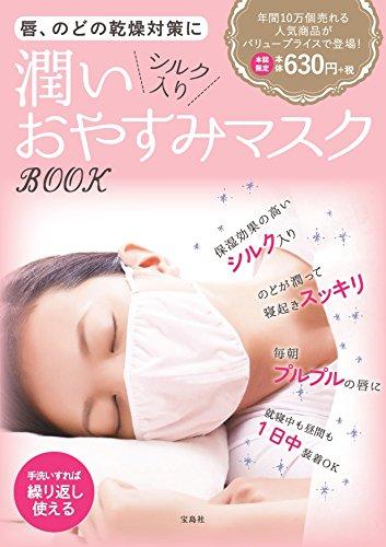 唇、のどの乾燥対策に 潤いシルク入りおやすみマスク BOOK (バラエティ)