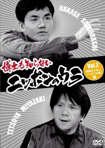 博士も知らないニッポンのウラ Vol.2 「報道されないニッポンの闇」篇 [DVD]