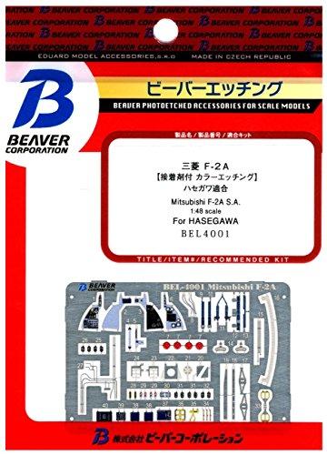 ビーバーコーポレーション 1/48 三菱 F-2A 内装エッ...