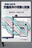 日本における労働条件の特質と指標〈2001年版〉