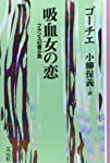 吸血女の恋―フランス幻想小説 (教養ワイドコレクション (058))