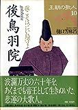 王朝の歌人 (10)