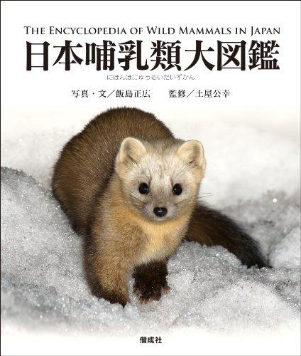 日本哺乳類大図鑑の詳細を見る
