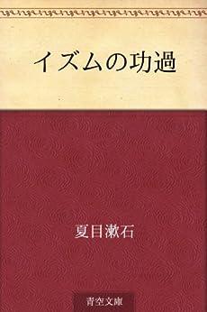 [夏目 漱石]のイズムの功過