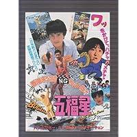 映画チラシ 「五福星 NGカット版付」監督 サモ・ハン・キンポー 出演 ジャッキー・チェン、ユン・ピョウ