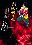 忍法剣士伝 1 (SPコミックス)