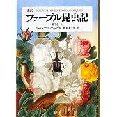 完訳 ファーブル昆虫記〈第7巻 上〉