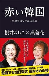 赤い韓国 危機を招く半島の真実 (産経セレクト)