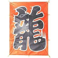 日本製 伝統の和凧 縁起物 角凧 高級和紙使用 凧 糸・シッポ付き 漢字 龍凧