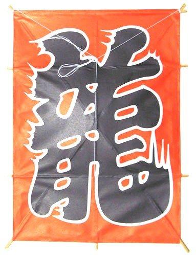 不知火『日本凧』