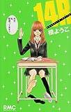 14R (りぼんマスコットコミックス)