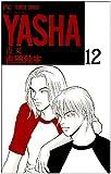 Yasha(夜叉) (12) (フラワーコミックス)
