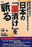 日本の「薬漬け」を斬る―薬は万能ではない!患者は必要以上に薬を飲んでないか? 画像