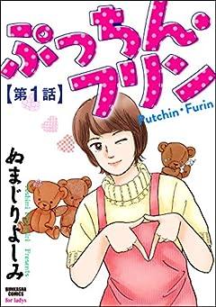 ぷっちん・フリン(分冊版) 【第1話】 (ストーリーな女たち)