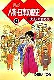 まんが人物・日本の歴史 8 大正・昭和時代