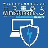 HD革命/WinProtector Ver.5 Standard ダウンロード版 [ダウンロード]