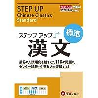 大学入試 ステップアップ 漢文 標準: センター試験・中堅私大を突破する! (大学入試絶対合格プロジェクト)