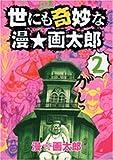 世にも奇妙な漫・画太郎 2 (ヤングジャンプコミックス)