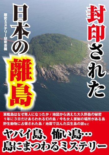 封印された日本の離島