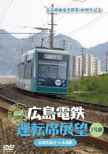 広島電鉄運転席展望~2号線 広電宮島口→広島駅 [DVD]